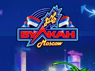 казино Вулкан в Москве