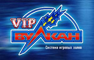 VIP-клуб казино Вулкан