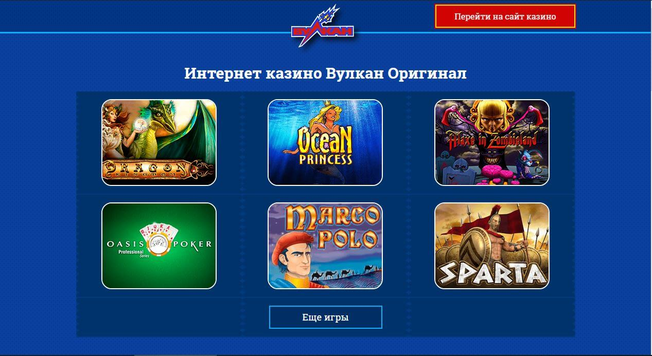 Скачиваем казино Вулкан Оригинал