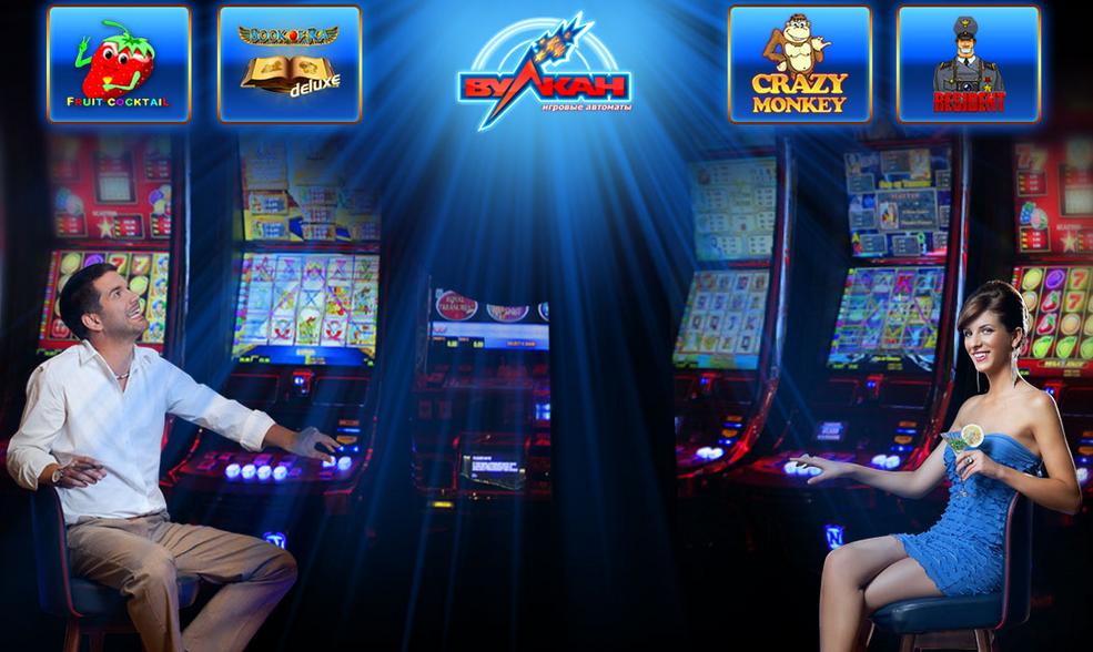 Официальный сайт казино Вулкан